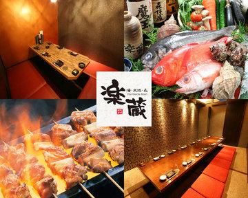 全席個室 楽蔵‐RAKUZO‐新宿東口店