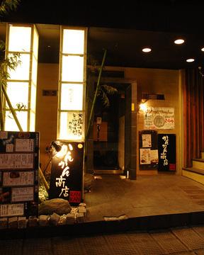九州産直うまい処 日吉酒場