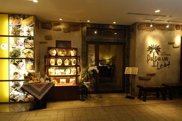 パパイヤリーフ丸の内ビル店