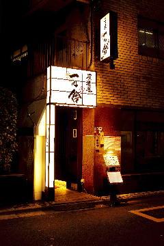 個室居酒屋 一の倉上野