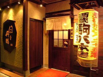 駒八 慶応仲通り店