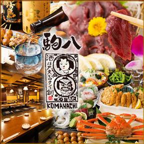 田町 個室居酒屋 駒八別館