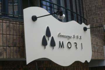Concierge 居酒屋 MORI