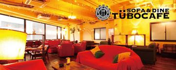 TUBO CAFE