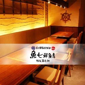 産直鮮魚貝類卸 魚七鮮魚店稲毛直売所