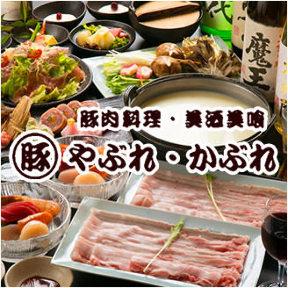 肉×海鮮 やぶれかぶれ横須賀中央