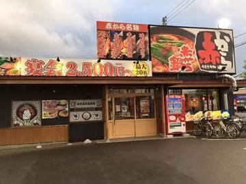 赤から青森 浜館店