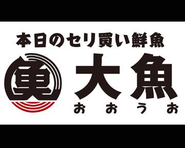 本日のセリ買い鮮魚 大魚(おおうお)
