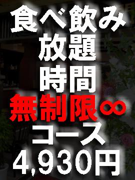 福盈門新橋店