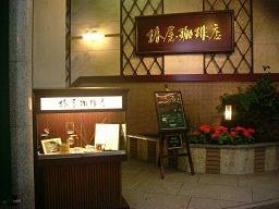 椿屋珈琲店池袋茶寮