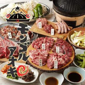 ジンギスカン&食べ放題モンゴルアオキ 横浜西口