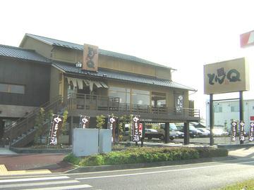 とんQ水戸千波店