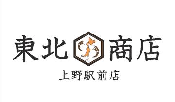 東北料理専門店東北商店 上野駅前店