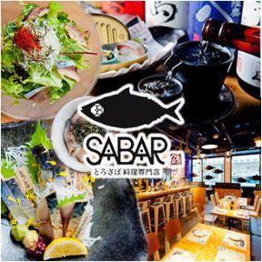 とろさば料理専門店 SABAR神戸元町店