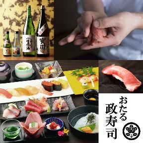 おたる 政寿司新宿