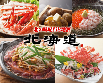 北の味紀行と地酒 北海道新宿西口店