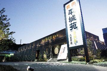 平城苑 寛雅亭八王子店