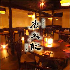 個室中華 唐文記浜松町・大門店