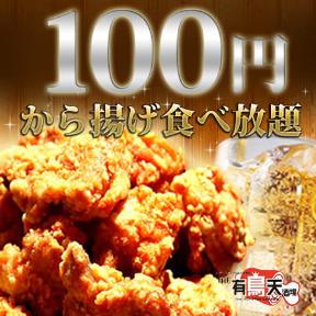 唐揚食べ放題100円 有鳥天酒場神田店