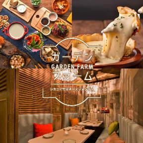 鎌倉野菜とチーズフォンデュ横浜ガーデンファーム 横浜駅前店