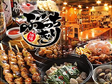 大衆酒場×食べ放題 ぶっちぎり酒場渋谷宮益坂店