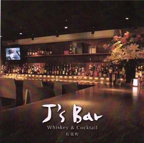 J's Bar有楽町