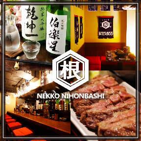 東北料理と地酒 根日本橋店