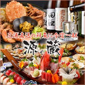 日本酒と朝獲れ鮮魚 源の蔵横浜店