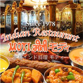 インドレストランモティ六本木店