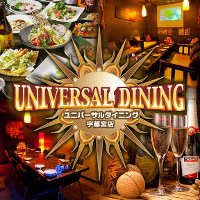 UNIVERSAL DINING 宇都宮店