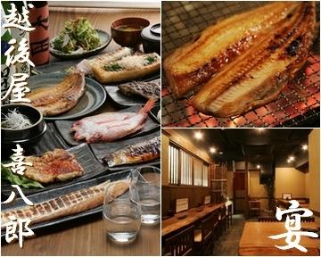 越後屋 喜八郎恵比寿店