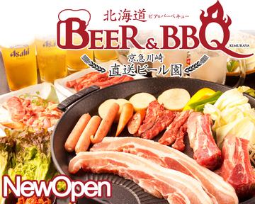 Beer&BBQ KIMURAYA 京急川崎
