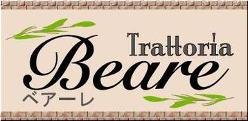 貸切×イタリアン Trattoria Beare~ベアーレ~ 町田駅前店
