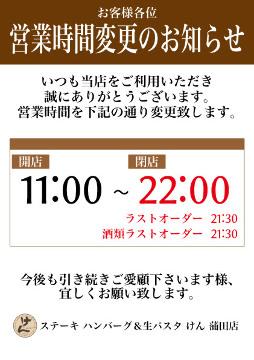 ステーキハンバーグ&サラダバー けん蒲田店