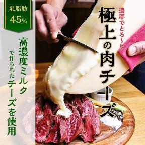 守谷 肉BAR エイティーファイブ85