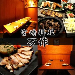 個室 宮崎料理 万作KITTE丸の内店