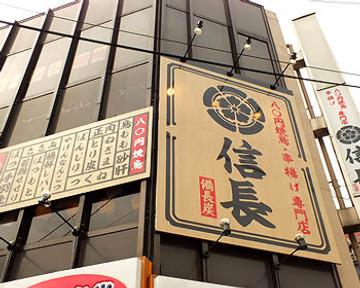 80円焼鳥 信長木場店