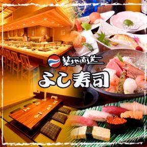 よし寿司上野店