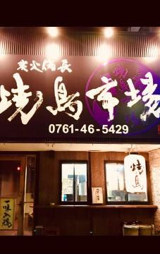 焼鳥市場小松駅前店