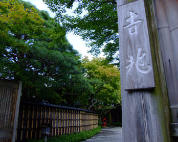 京都吉兆嵐山本店