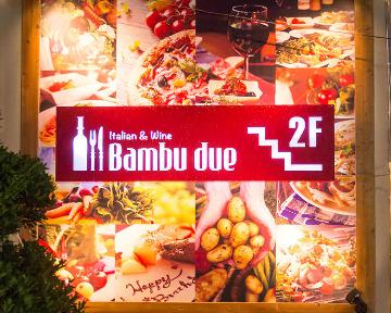 肉と焚火イタリアンBambu due[バンブゥドゥーエ] 溝の口