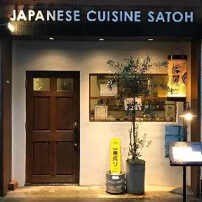 佐藤(JAPANESE CUISINE SATOH)