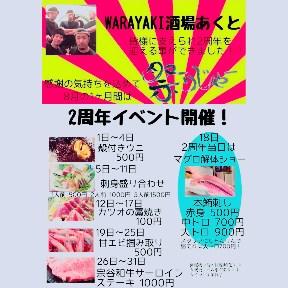 北海道海鮮×個室居酒屋 あくとすすきの店