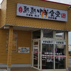 熱熱中華食堂 中谷家