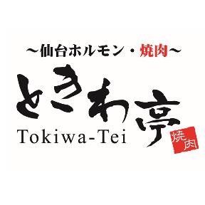 仙台ホルモン・焼肉 ときわ亭 矢本店