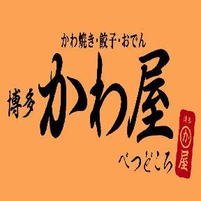 かわ焼き・餃子・おでん博多かわ屋べつどころ 静岡呉服町店