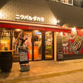 ニクバルダカラ和歌山駅前店