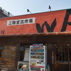 三陸宮古市場 WA戸田店