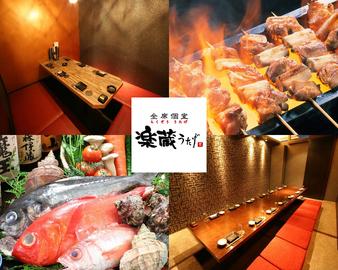全席個室 楽蔵‐RAKUZO‐中野北口駅前店