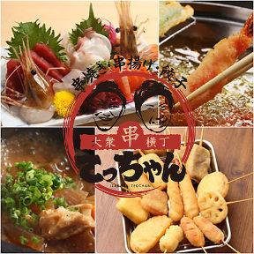 串カツ・海鮮・もつ鍋大衆串横丁 てっちゃん 琴似店